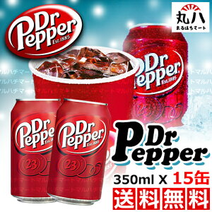 ★送料無料♪ Dr.Pepper ドクターペッパー 350ml X 15缶★ coke 飲み物 炭酸 スパークリング ドクター ペッパー 甘い 甘口