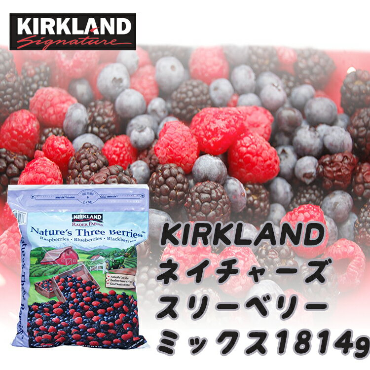 ★KIRKLAND ネイチャーズ スリーベリーミックス1814g ★