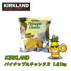 ★KIRKLANDカークランド パイナップルチャンクス 1.81kg ★