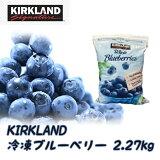 ★カークランド冷凍ブルーベリー2.27kg★