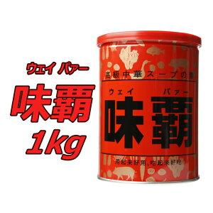 ★廣記商行 味覇(ウェイパァー) 缶 1kg ★味覇(ウェイパー)/中華だし/