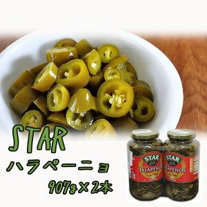 ★STAR スター ハラペーニョ 青唐辛子酢漬け 907g×2瓶 ★