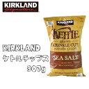 ★【KIRKLAND】カークランドケトルチップス907g★クリスマス/XMAS/パーティー