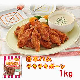 ★送料無料★日本ハムチキチキボーン1000g(要冷蔵)★