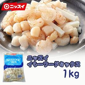 ★送料無料★ニッスイシーフードミックス(えび・イカ・貝)1kg(冷凍食品)★
