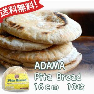 ★送料無料★ADAMA Pita Bread アダマ ピタポケットパン 16cm 95g×10枚(冷凍食品)