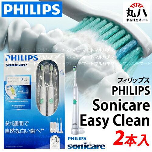 ★フィリップス ソニックケアー イージークリーン 2本入り★ PHILIPS sonicare easy clean 電動歯ブラシ 音波式電動歯ブラシ