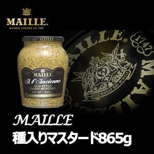 MAILLE種入りマスタード865g