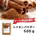 ★メール便送料無料★香り最高級シナモンパウダー 500g