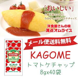 ★送料無料★カゴメ トマトケチャップ ミニパック 8g×40袋