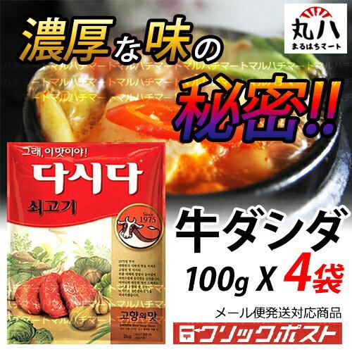 ★メール便送料無料♪ CJ 牛ダシダ100g X 4袋★ 韓国料理 だしだ 調味料 韓国食品 家庭料理 貝 かい ヘチャンドル