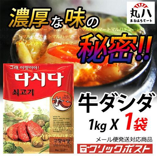 ★メール便送料無料♪ CJ 牛ダシダ1kg X 1袋★ 韓国料理 だしだ 調味料 韓国食品 家庭料理 牛ダシダ うし ヘチャンドル