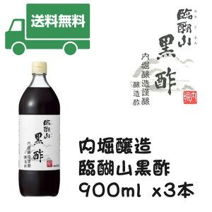 ★送料無料★内堀醸造 臨醐山黒酢 900ml × 3本