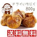 【送料無料】ドライいちじく(800g/トルコ産/無添加)