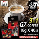 ★メール便送料無料♪ ベトナムコーヒー G7 3in1 TRUNGNGUYEN 16g X 40袋★ 3in1 インスタント カフェオレ チュングエ…