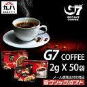 ★メール便送料無料♪ ベトナム G7 coffee 2g X 50袋★ コーヒー アメリカノ アイスコーヒー ホットコーヒー ベトナム…