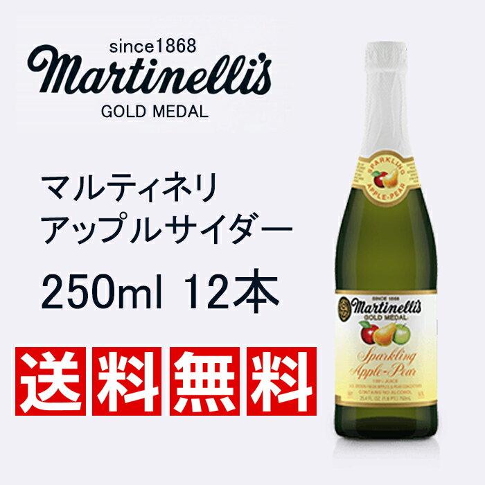 ★送料無料★Martinelli's マルティネリ アップルサイダー 250ml×12本★ 炭酸水 飲み物 飲料 鉱泉水