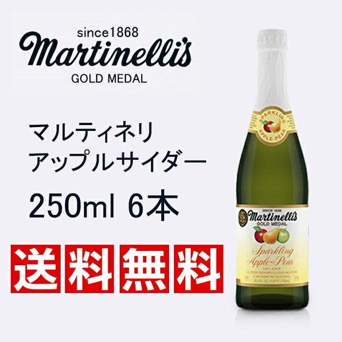 ★送料無料★Martinelli's マルティネリ アップルサイダー 250ml×6本★ 炭酸水 飲み物 飲料 鉱泉水