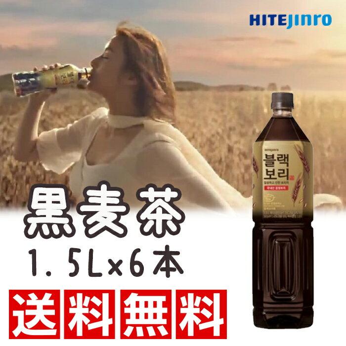 ★送料無料♪ 黒麦茶 1.5l X 6本★ お茶 韓国食品 韓国飲料 飲み物 ダイエット 便秘解消 麦茶