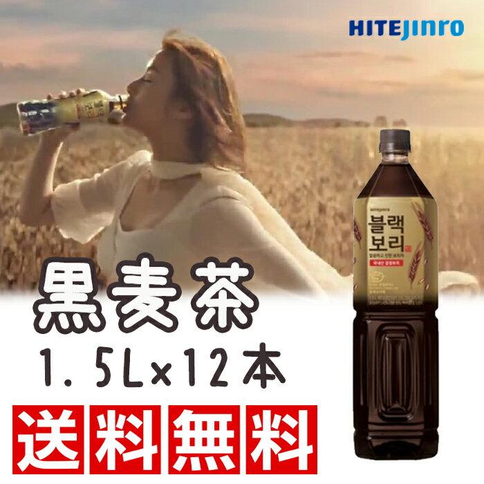 ★送料無料♪ 黒麦茶 1.5l X 12本★ お茶 韓国食品 韓国飲料 飲み物 ダイエット 便秘解消 麦茶