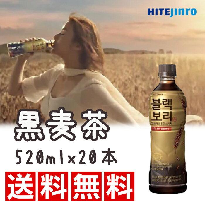 ★送料無料♪ 黒麦茶 520ml X 20本★ お茶 韓国食品 韓国飲料 飲み物 ダイエット 便秘解消 麦茶