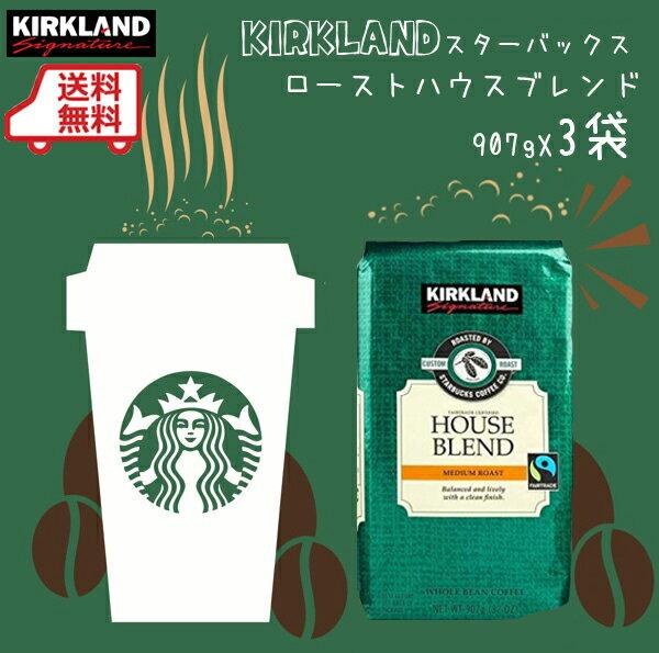 ★送料無料★スターバックス カークランド ハウスブレンド ロースト コーヒー豆 907g x3袋 コストコ カークランド 飲料