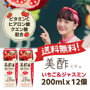 【送料無料】美酢(ミチョ) 美酢いちご&ジャスミン200mlx12個