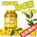 [オットギ]【冬に大人気商品!送料無料】オットギ 三和 蜂蜜ゆず茶1kg×9本セット ★たっぷりの1〓サイズ!ビタミンC…