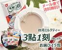 ★メール便送料無料★台湾ミルクティー3點1刻お選び20gX15包日本初販売あったかいミルクティー