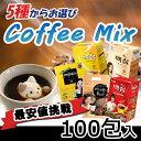 [Maxim]【最安値挑戦!】5種類から選べる コーヒーミックス 100包入り アイスコーヒー60包・100包入り 大人気のダム…