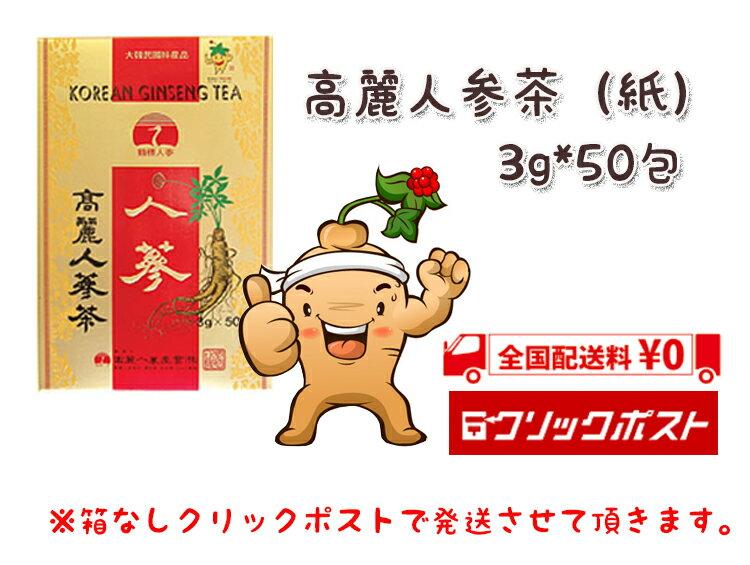 ★新商品!健康応援・箱無メール便で超特価!高麗人蔘茶 GOLD 50包 韓国の特産物である高麗人蔘から抽出した人蔘エキスを主原料として作りました♪※