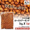 ★メール便送料無料♪ アメリカ産 ローストアーモンド 1kg X 1袋★ almond アーモンド ダイエット 健康食品 ロースト…