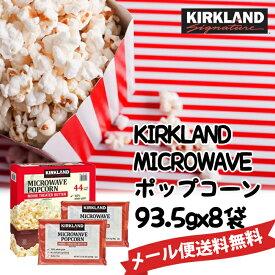 ★メール便送料無料♪ポップコーン 8袋お試しセット カークランド マイクロウェイブポップコーン 塩バター★