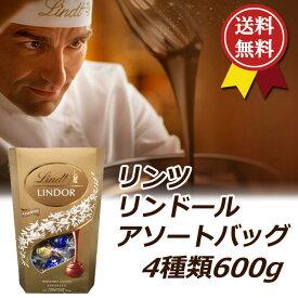 ★送料無料★ lindor リンツ リンドール アソートバッグ 4種類 600g★チョコレートアソート 甘い costco