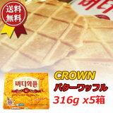 ★送料無料★CROWNバターワッフル316g(3枚×12袋入り)×5箱