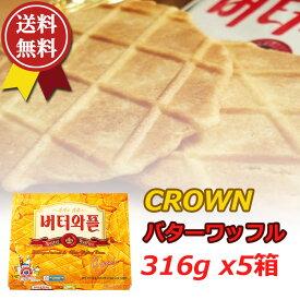 ★送料無料★CROWN バターワッフル 316g(3枚×12袋入り)×5箱