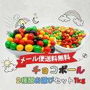★メール便送料無料★チョコボール2種類から選べるセット1kg★