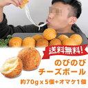 ★送料無料★ 手作りチーズボール70gx5個+オマケ1個