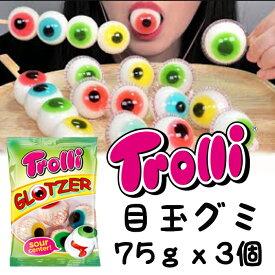 ★送料無料★Trolli目玉グミ75gx3袋輸入菓子 外国 海外 お菓子 目玉グミ
