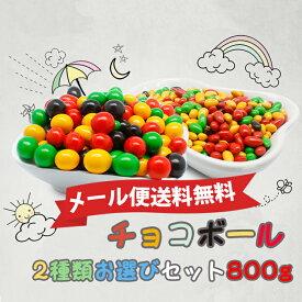 ★メール便送料無料★チョコボール2種類から選べるセット800g★