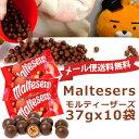 ★メール便送料無料★モルティーザーズ Maltesers 37gx10袋★