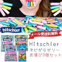 ★送料無料★Hitschlerキビがらゼリー3袋選びセット