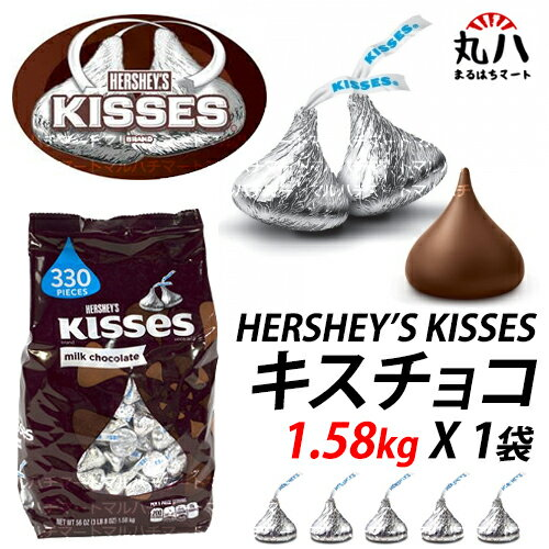 ★HERSHEY'S kisses キスチョコ 大容量 1.58kg X 1袋★ チョコレート チョコ デザート 甘い chocolate ハーシーズ