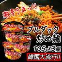 ★♪ 激辛!! ブルダック炒め麺 105g X 3個★ 韓国料理 トッポキ 激辛 韓国食品 カップラーメン カップメン インスタント インスタントラーメン 辛い