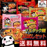 ★送料無料★全5種10個激辛!!ブルダック炒め麺お試し10個セット!!★
