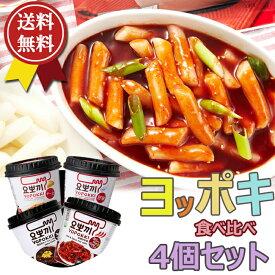 ★送料無料★ヨポキ食べ比べカップトッポキ4個セット★