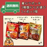 ★送料無料★日本初上陸★農心ラポッキ3種類からお選び2人前x3個★