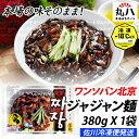 ★ワンソバン 北京ジャジャン麺 380g X 1袋★ 韓国食品 ジャージャン麺 ジャジャン麺