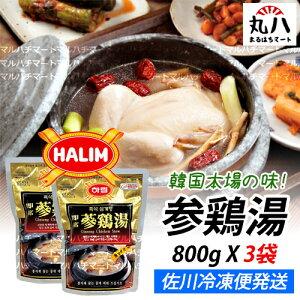 ★送料無料!! Harim ハリム 参鶏湯800g X 3袋★ 韓国料理 サムゲタン 鶏 家庭料理 韓国食材 韓国食品