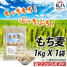 ★メール便送料無料♪ もちもち 韓国産 もち麦1kg X 1袋★ 韓国食品 雑穀 もち 麦 ご飯 韓国産 韓国食材 韓国料理 家庭料理 穀物